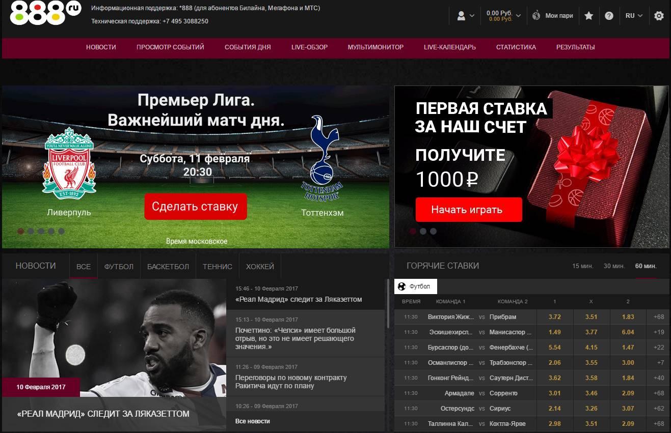 Cтавки на спорт 888 ru
