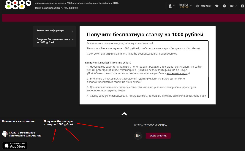 888RU бонус 1000 рублей