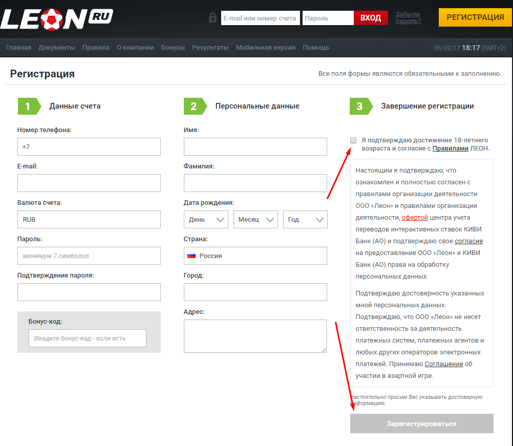 Регистрация в бк leon