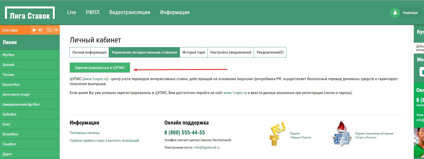 Регистрация в ЦУПИС для Лиги Ставок шаг 2