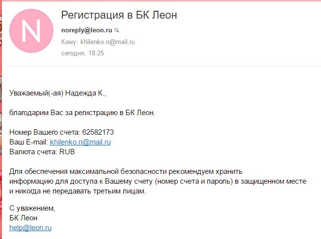 Письмо от noreply@leon.ru