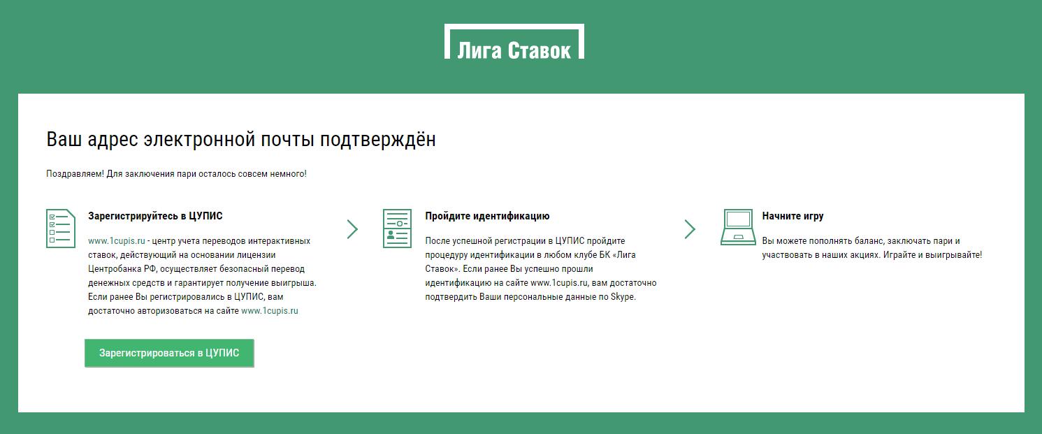 Подтверждение регистрации в Лиге Ставок