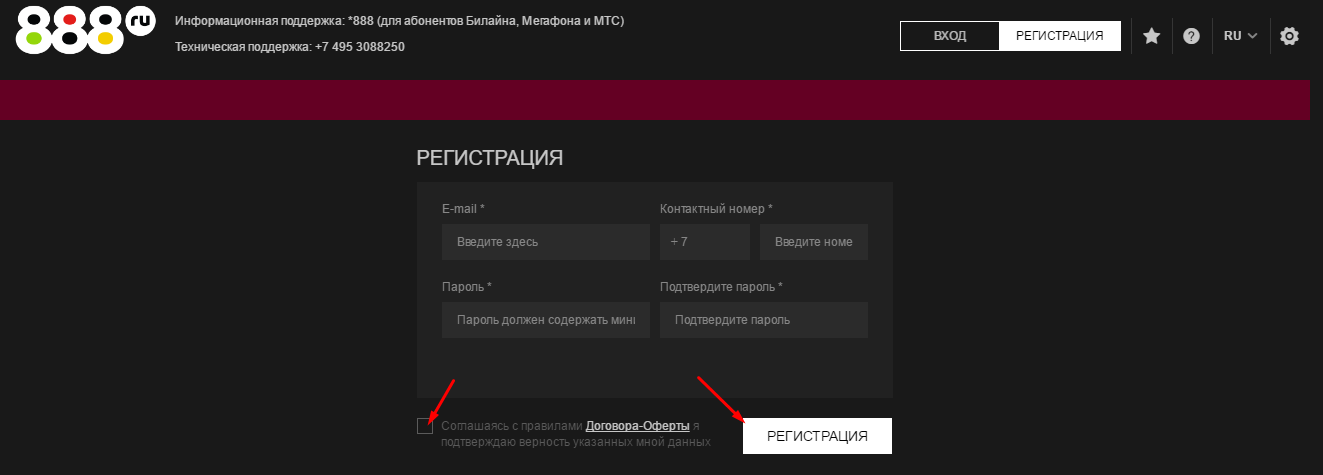 888 ру регистрация на сайте