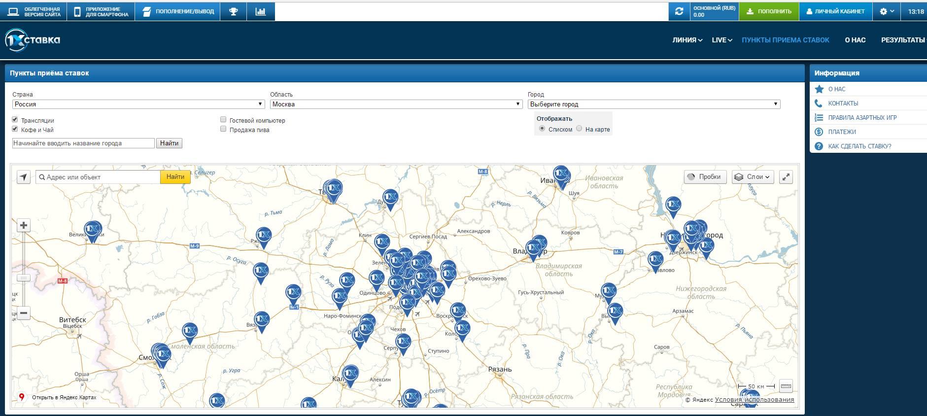 Выбор пунктов приема ставок на карте в Вашем городе