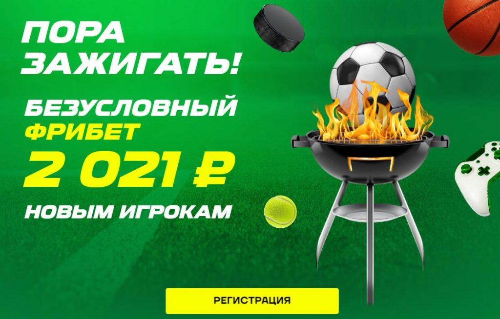 Фрибет Лига Ставок 2021