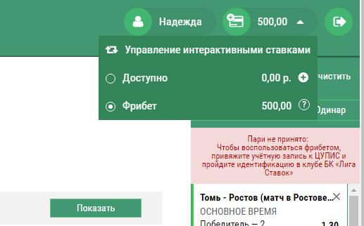 Лига ставок фрибет 500 рублей