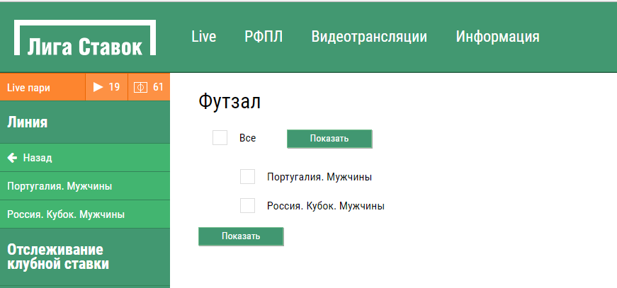футзал россии ставки
