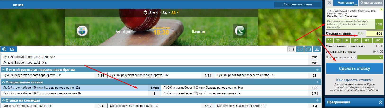 Крикет букмекерская контора