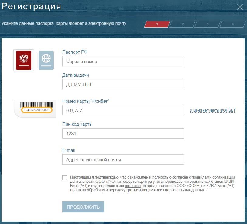 Как зарегистрироваться на фонбет гражданину россии