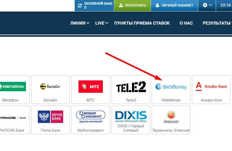Букмекерские ставки вебмани ставки на спорт webmoney аккаунт