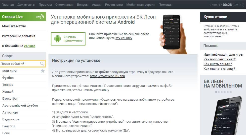 leon мобильное приложение