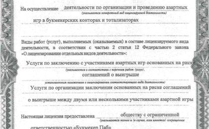 Лицензионные букмекерские конторы на территории рф