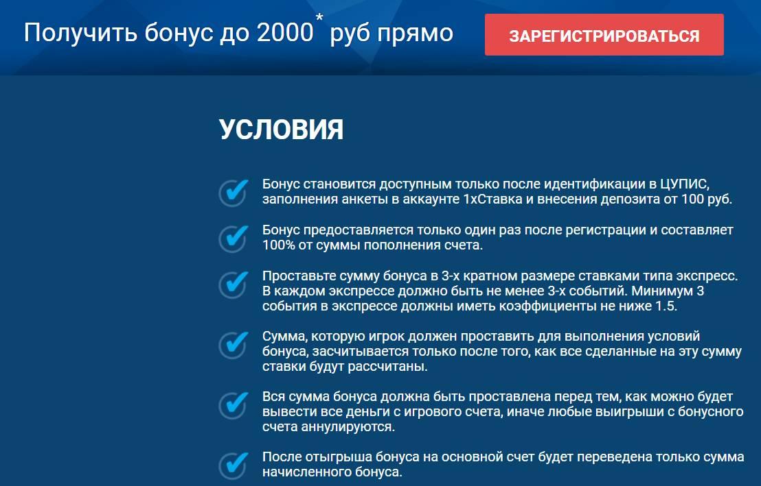 Фрибет при регистрации бк