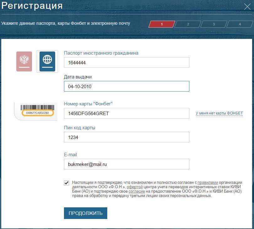 Регистрация в букмекерской конторе fonbet