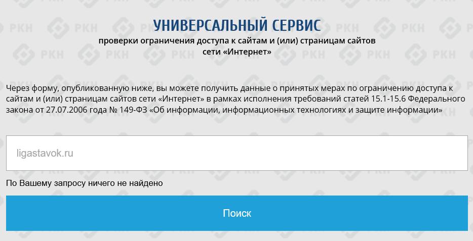 Букмекерские конторы имеющие лицензию в России