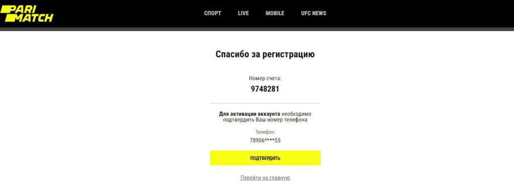 париматч регистрация россия