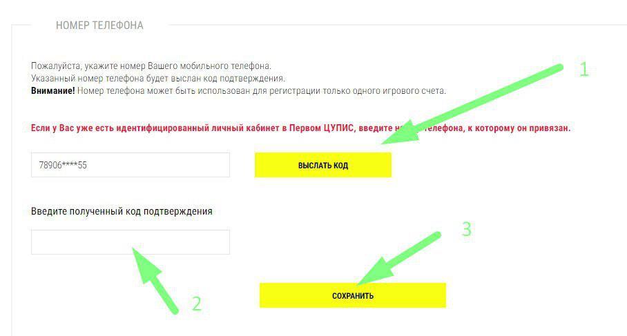 Париматч регистрация, обзор букмекерской конторы, отзывы 19