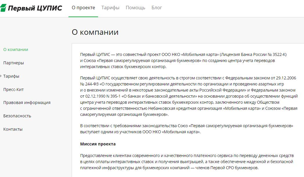букмекерская контора ставки москва
