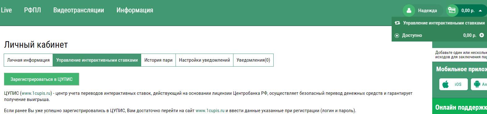 Букмекерская контора онлайн без регистрации