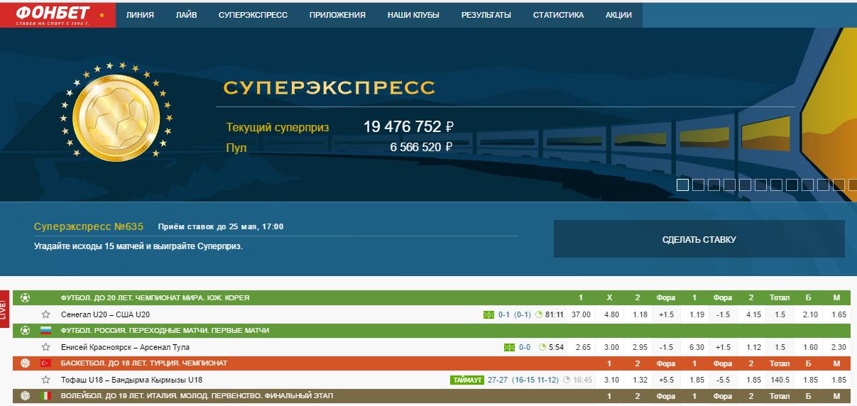 Фонбет пункты приема ставок Москва