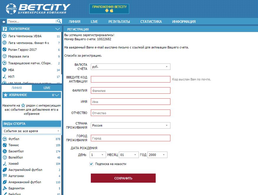 Betcity регистрация Россия