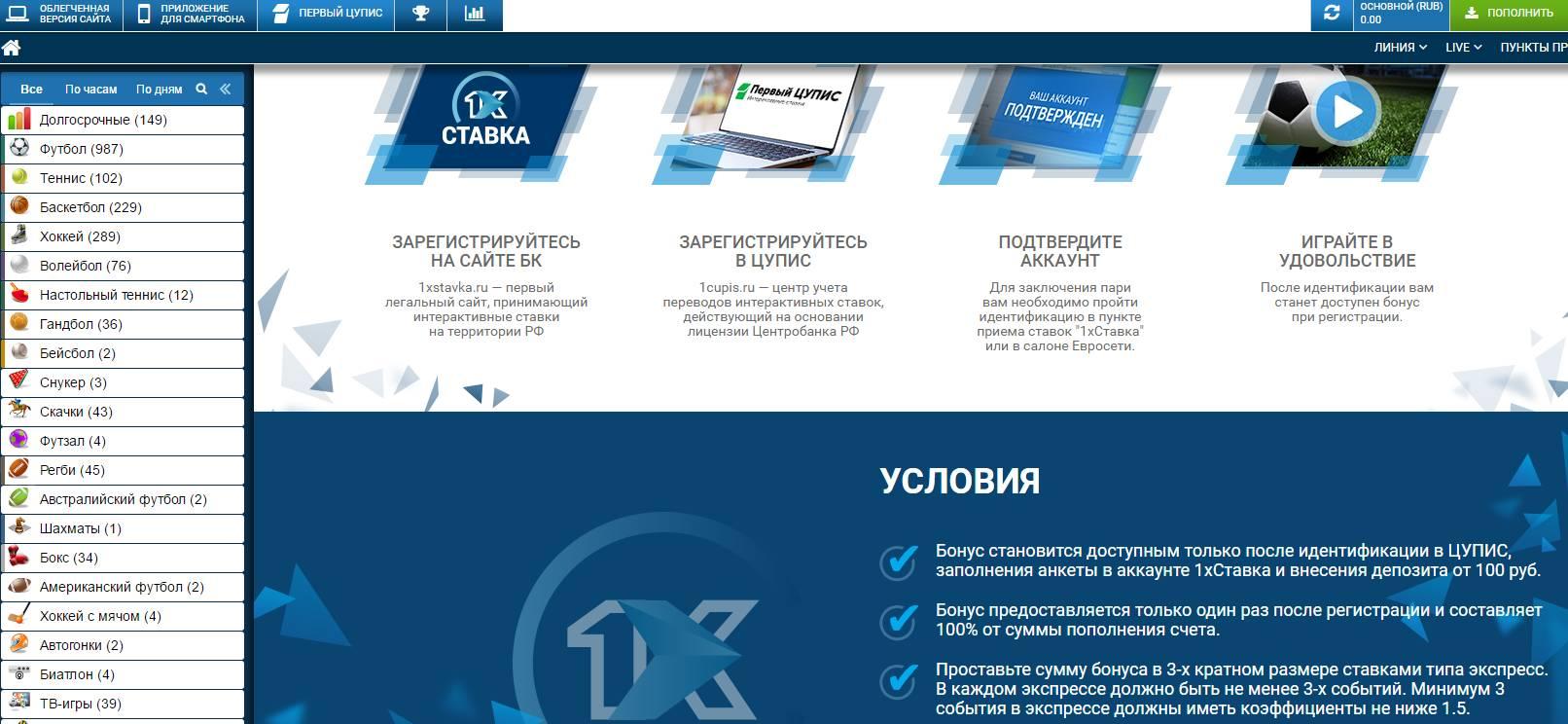 1xставка букмекерская контора адреса в Москве