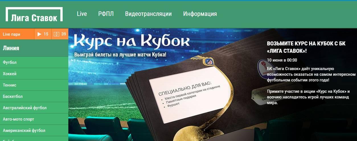 Лига ставок букмекерская компания Москва