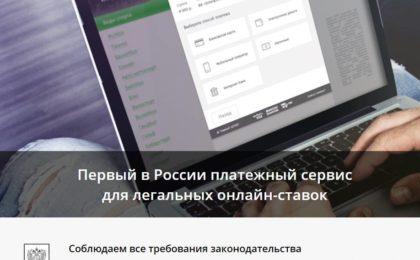 Ставки на деньги в интернете онлайн