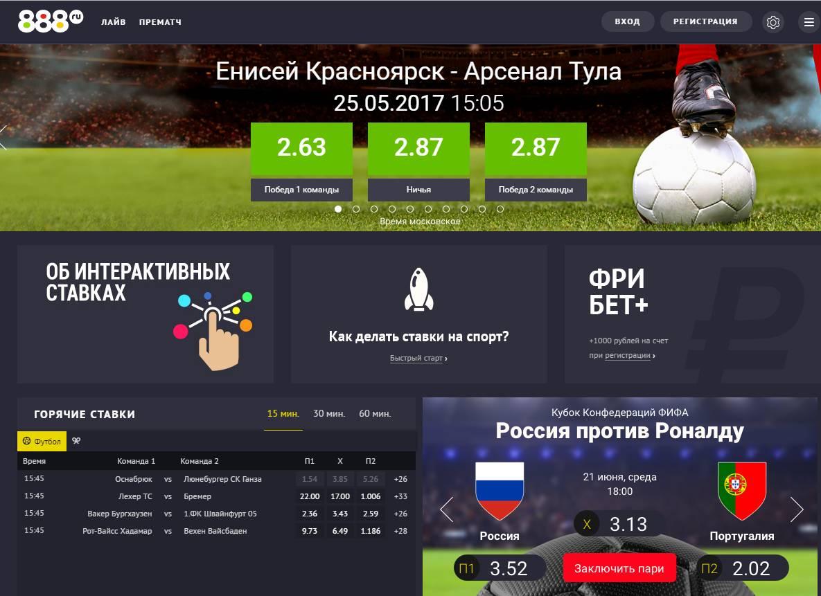 888 букмекерская контора Москва