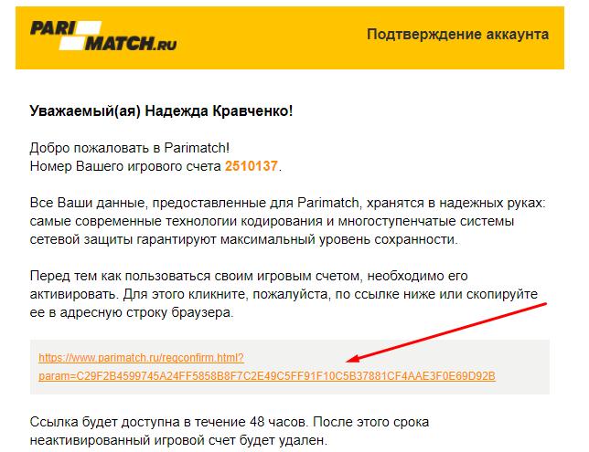 БК Пари Матч вход россия