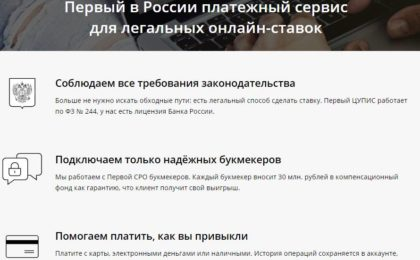 русская букмекерская контора интернет