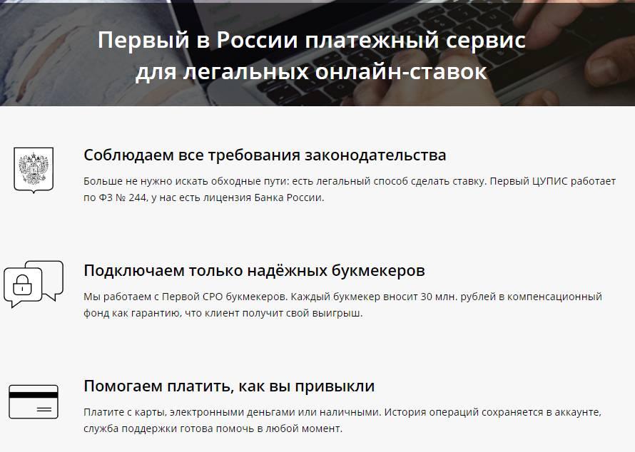 русские букмекерские конторы интернете