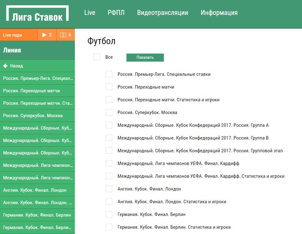 интернете в россия букмекерских топ онлайн контор 5