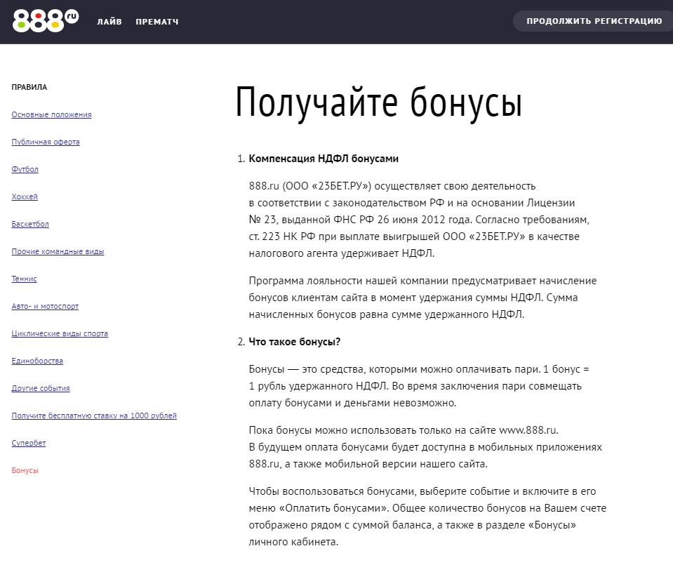 5 лучших букмекерских контор россии