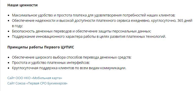 русские бк конторы