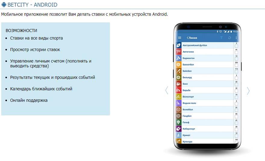 мобильные приложения букмекерских контор для андроид