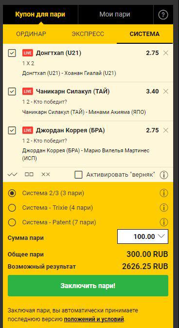 bwin букмекерская контора русский регистрация