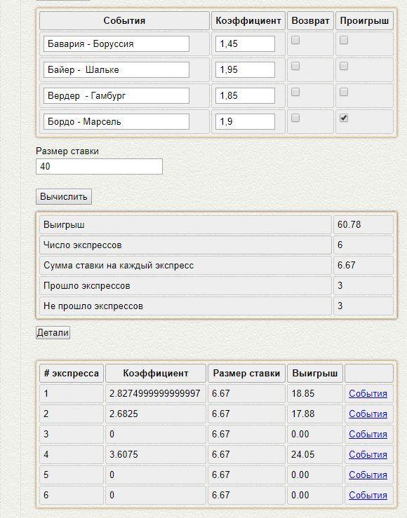 Система выигрышей в букмекерских конторах [PUNIQRANDLINE-(au-dating-names.txt) 21