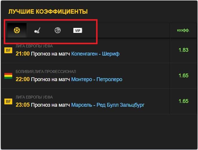 premium betfaq ru
