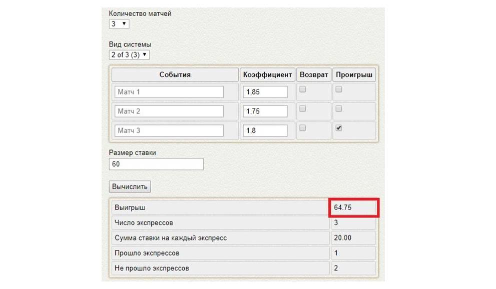 букмекерская контора система правила