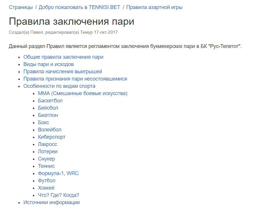 tennisi ru букмекерская контора