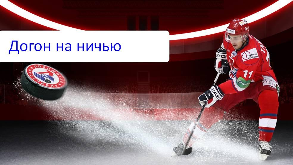 догон в хоккее