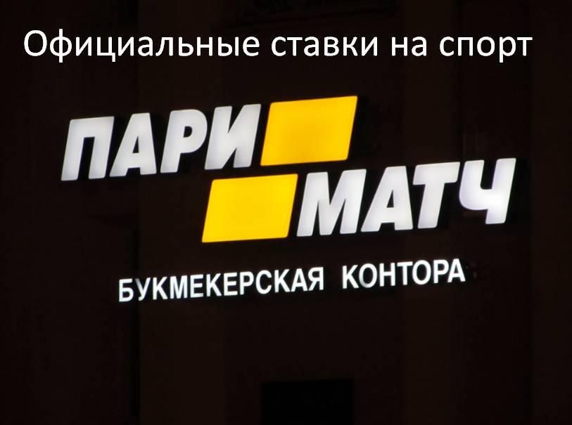 ставки на спорт официальный сайт в россии