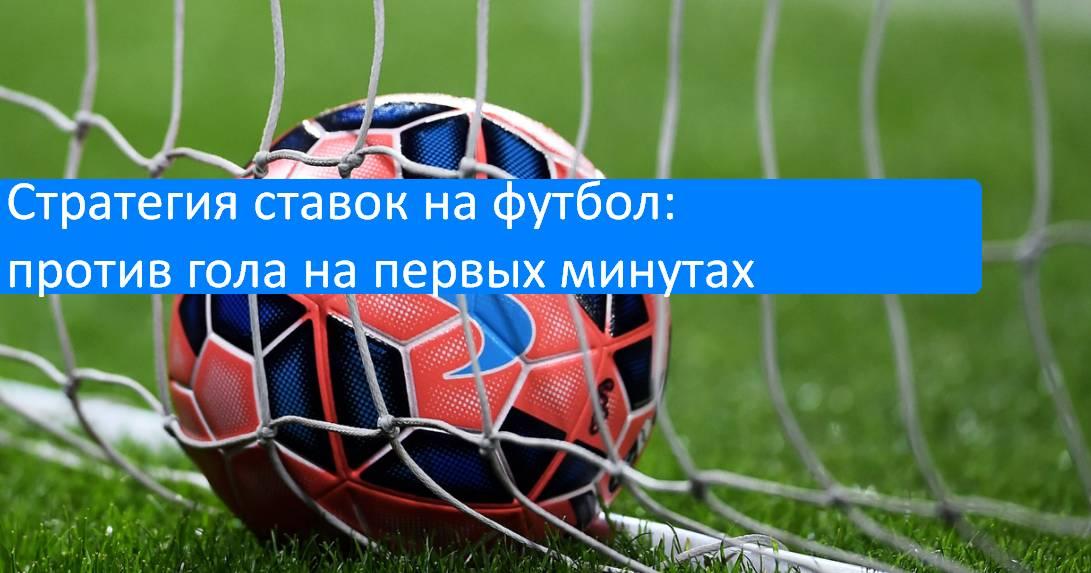 стратегия ставок на футбол для новичков