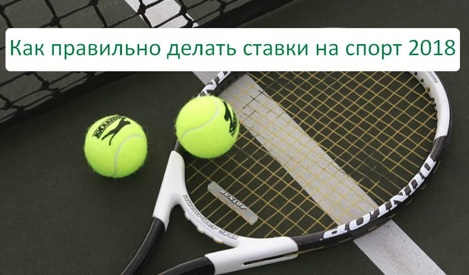 ставки спорт делать
