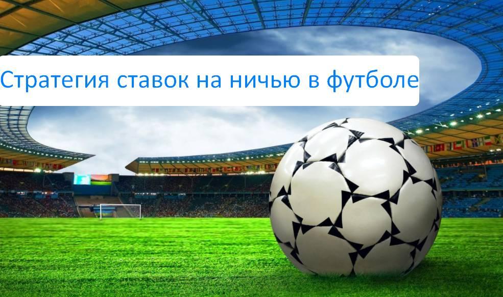 Ставки футбол стратегии высокий коэффициент [PUNIQRANDLINE-(au-dating-names.txt) 22