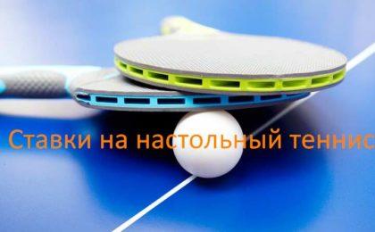 беспроигрышная стратегия ставок на настольный теннис