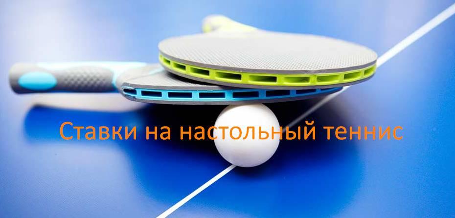 Ставки на настольный теннис: стратегии тотал меньше, на фаворита