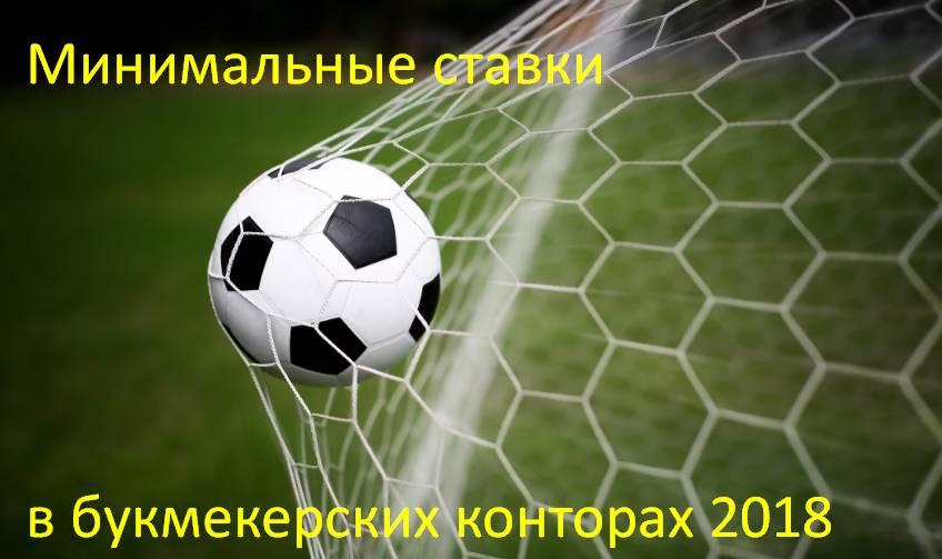футбол минимальная ставка на