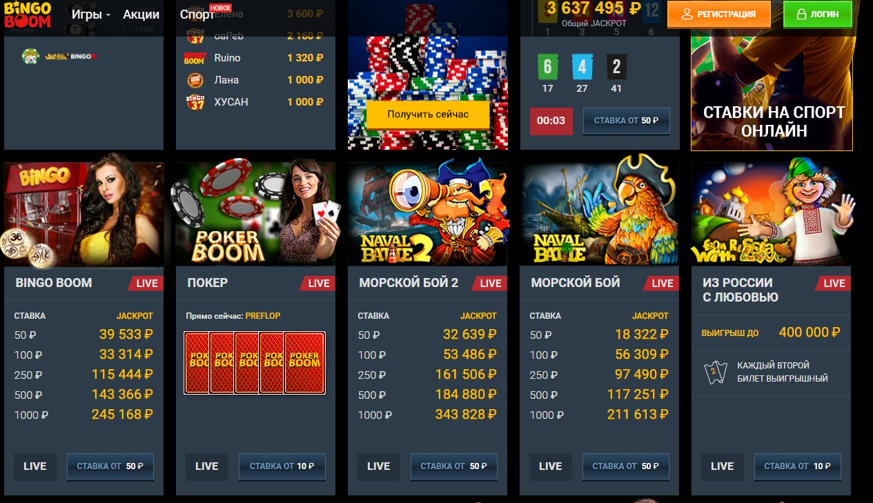 bingo boom букмекерская контора ставки на спорт
